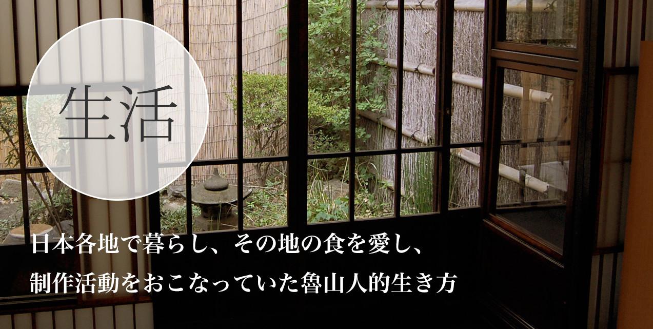 生活 日本各地で暮らし、その地の食を愛し、活動をおこなっていた魯山人の生き方